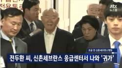 [속보] <!HS>전두환<!HE> 전 대통령, 서울 연희동 자택 도착