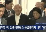 [속보] 전두환 전 대통령, 서울 연희동 자택 도착