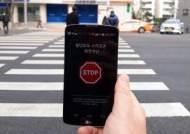횡단보도 들어서면 스마트폰 자동 차단…'스몸비' 막는다