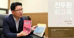 """""""전두환 단죄만이 5·18 왜곡 막는 길""""…'전두환 회고록'과 싸우는 변호사들"""