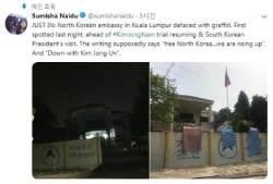 주말레이시아 北대사관, '김정은 타도' 낙서 테러 당해