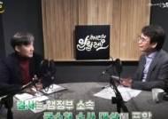 """檢 환경부 수사 靑 조여오자···조국, 알릴레오서 """"검찰개혁"""""""