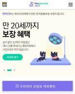 """메리츠화재 """"펫보험으로 반려동물 의료비 부담 감소"""""""