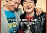 제2의 안성기·박중훈은 누구?..드라마 '라디오스타' 캐스팅 돌입