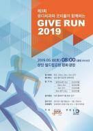 """굿피플-유디치과 """"소외 아동위한 '2019 GIVE RUN!' 5월 18일 개최"""""""