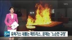 """""""생활 화재 국가적 난연 규제 느슨"""""""