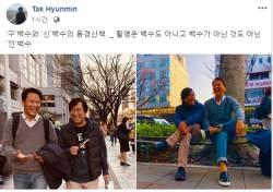 """탁현민 SNS에 양정철·<!HS>임종석<!HE> 사진 공개…""""'구'백수와 '신'백수"""""""