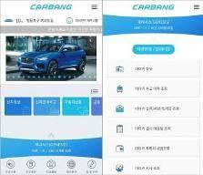 자동차 통합정보 앱 '카방' 출시