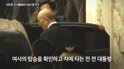 [영상] 아수라장속 옆만 바라봤다···<!HS>전두환<!HE>의 '이순자 챙기기'