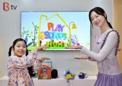 TV는 놀이학교…'플레이송스 홈' 따라해 보세요