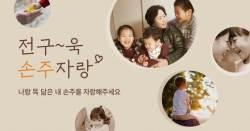 """""""할아버지와 웃는 모습이 똑같아요"""" 문정민씨 가족 1위"""