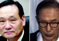 '이명박 증오' 표출한 이팔성, MB와 법정 대면 불발