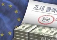 한국, 조세회피처 오명 벗었다…EU, 조세비협조 명단서 제외