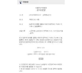 2년 넘도록 '접수 거부' 일본군' <!HS>위안부<!HE>' 피해 손해배상 소송…이번엔 열린다