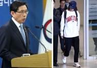 몰카에 법정 최고형 구형 강조한 박상기 장관, 정준영 사건 언급
