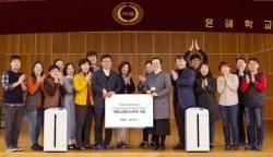 한국암웨이, 광주 은혜학교에 공기청정기 11대 기증