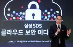 """매출 10조 넘긴 <!HS>삼성<!HE>SDS """"클라우드 써, 해킹에 더 안전할껄"""""""