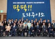 """심상찮은 PK···부산·울산 찾은 민주당 """"팍! 도와주이소"""""""