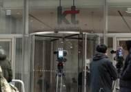 검찰, 김성태 딸 KT 부정채용 확인…KT 전직 임원 구속