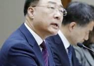 홍남기 취임 100일…IMF선 경고장