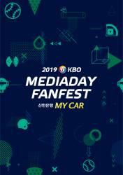 프로야구 23일 개막…21일 미디어데이 개최