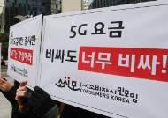 """소비자단체 """"7만원 이상 5G 요금제안, 통신사 폭리…통신비 부담 낮춰야"""""""