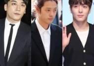[종합IS] 최종훈 뇌물공여→정준영 구속→승리 첫 혐의 인정…카톡방 논란ing
