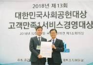 """준경한의원 """"김남엽 원장, 고객만족 서비스 경영대상 수상"""""""