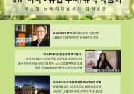 """국제이주공사 """"미국 유럽 투자 및 유학 박람회 개최"""""""
