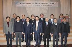 한국인정지원센터 '부패방지경영 세미나' 개최