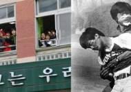 """""""왜 전두환 물러가라 했나"""" 초등학교 달려간 보수단체"""