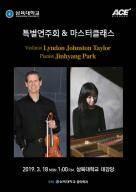 삼육대 음악학과, 린든 테일러-박진향 연주회 및 마스터클래스 개최