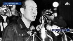 """""""집단 발포 그날, <!HS>전두환<!HE> 광주 찾았다"""" 39년만의 증언"""