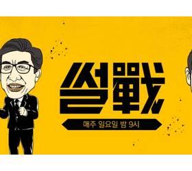 "JTBC '<!HS>썰전<!HE>' 이번주 방송 마지막…""재충전 시간 갖는다"""