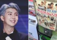 BTS's RM Comes Out Of WANNA ONE Toy Dispenser