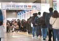 [사진] 부산 공공기관 채용설명회