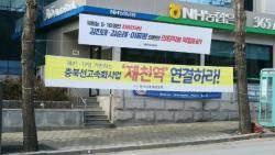 예타면제 받자마자 싸움난 충북…'제천 패싱'에 '역신설' 후유증