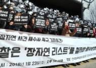 檢과거사위, '장자연‧김학의 사건' 조사단 활동기간 두달 연장