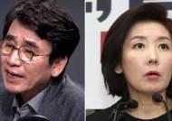"""한국당 """"유시민, 정치평론 빙자한 깐죽거림…'나경원 죽이기' 혈안"""""""