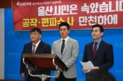 김기현 전 울산시장 측근비리 무혐의에 '선거개입 수사' 다시 논란