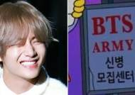BTS And ARMY Featured On The Latest Episode Of THE SIMPSONS