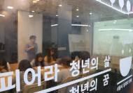 서울시 올해 5000명에 매월 50만원 청년수당 지급한다