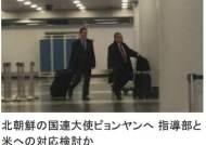 """""""유엔 北대사, 일시 귀국…대미전략 논의 목적 추정"""" NHK"""