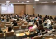 """""""정준영 동영상 못 구해 아쉽다"""" 대학 강사 발언 논란"""