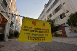 '수천억 소송 vs 포항 시민 반발'… 20일 발표 앞둔 포항<!HS>지진<!HE> 조사단의 딜레마