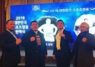 이왕표 떠났지만… 다시 뛰는 한국 프로레슬링