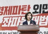 '모범생'에서 '나다르크'로…나경원 강공모드 변신 왜?