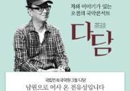 """남원서 입담 푸는 전유성 """"청도? '청바지' 입기도 싫다"""""""