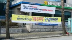 """""""제천 패싱"""" """"역 신설""""…예타 면제받자마자 싸움 난 충북"""
