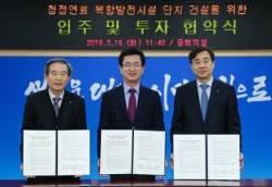 """""""자동차 10만대 수준 미세먼지 유발"""".. 대전시 LNG 발전시설 논란"""
